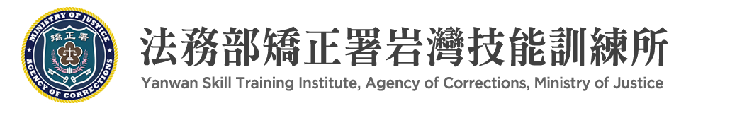 Yanwan Skill Training Institute, Agency of Corrections, Ministry of Justice:Back to homepage