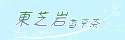 東芝岩香草茶